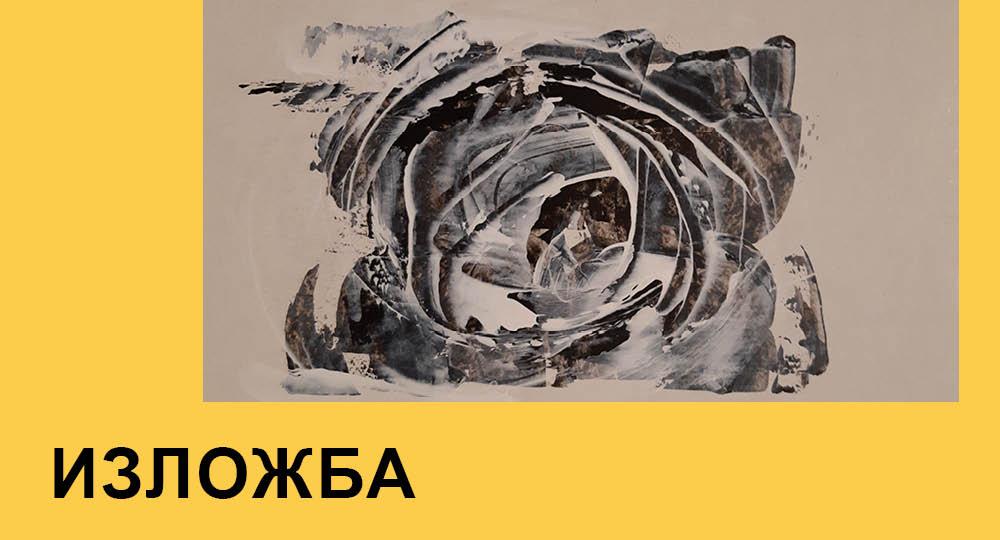 izložba crteža ružice žigmanov